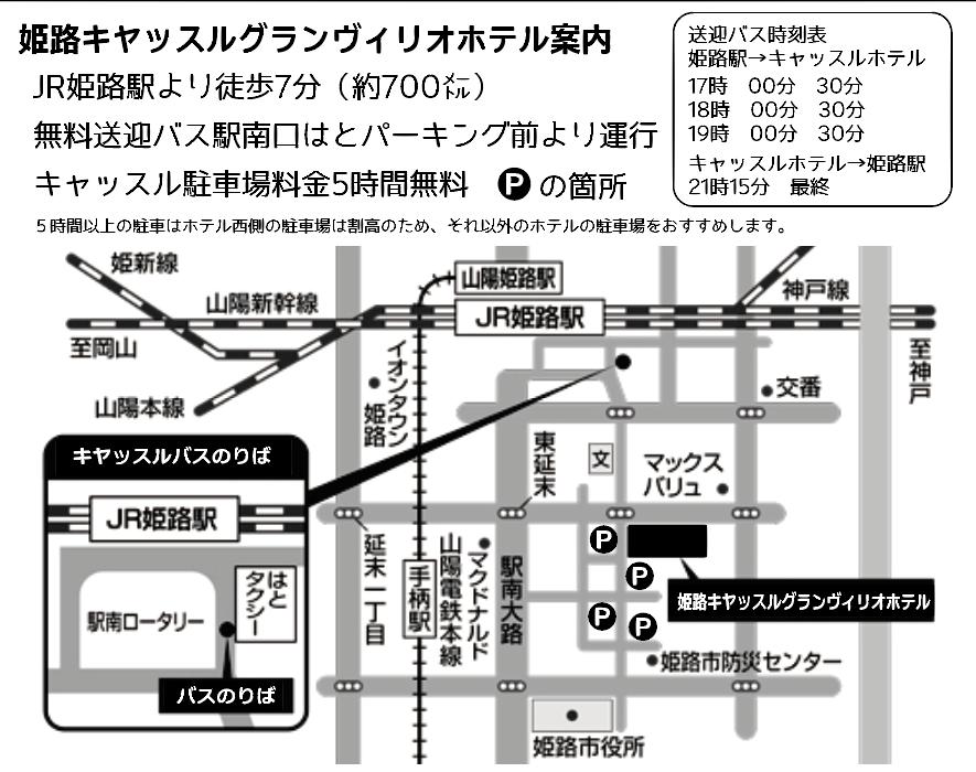 姫路キヤッスルグランヴィリオホテル地図